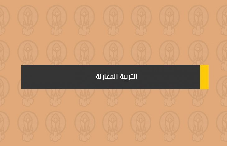 رسائل ماجستير في التربية المقارنة والإدارة التعليمية pdf
