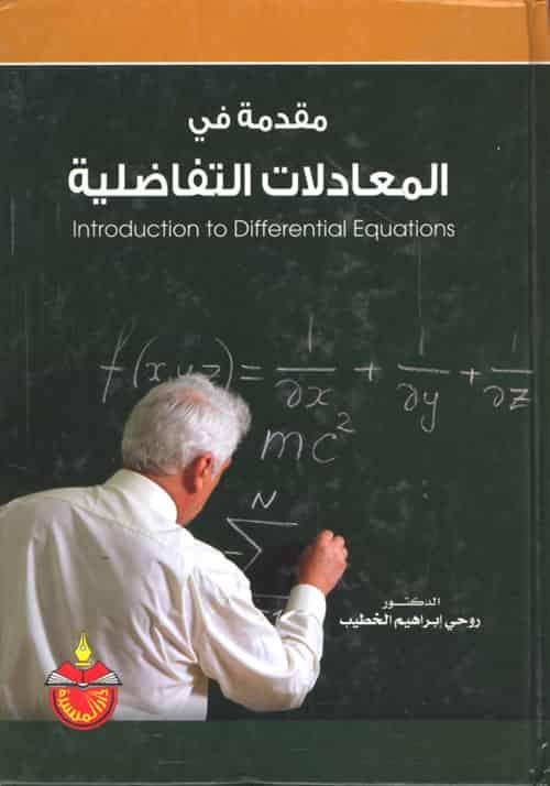 رسائل ماجستير في المعادلات التفاضلية pdf