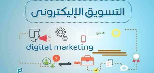 رسائل ماجستير عن التسويق الالكتروني pdf