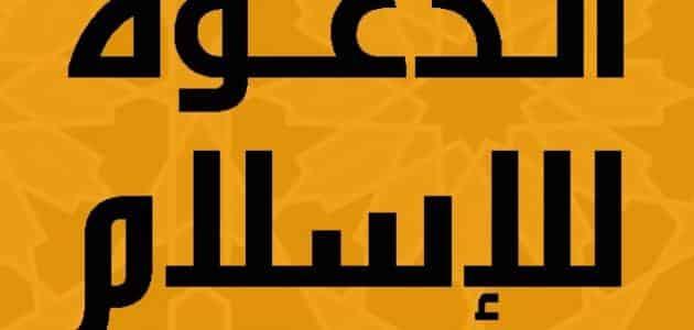 رسائل ماجستير فى الدعوة الاسلامية
