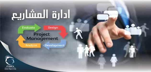 رسائل ماجستير في ادارة المشاريع pdf
