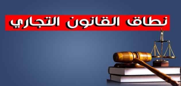رسائل ماجستير في القانون التجاري السعودي