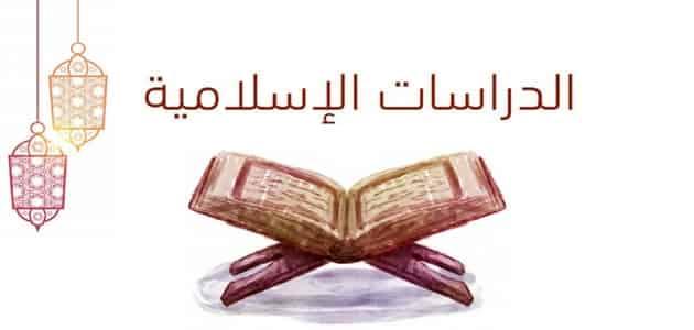 عناوين رسائل ماجستير في الدراسات الاسلامية