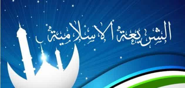 عناوين رسائل ماجستير في الشريعة الاسلامية