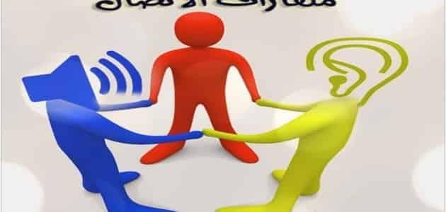 بحث حول  مهارات الاتصال  pdf