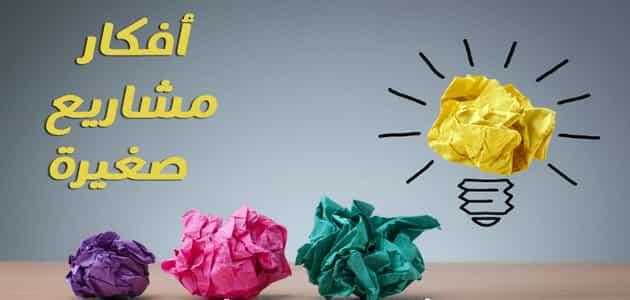 افكار ومشاريع صغيرة ناجحة للنساء