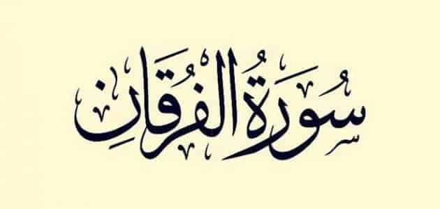 صفات عباد الرحمن في سورة الفرقان pdf