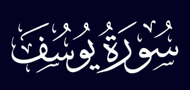 سورة يوسف pdf