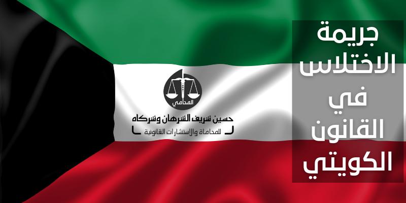 جريمة الاختلاس في القانون الكويتي